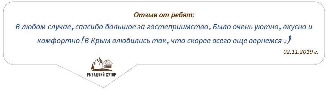 """База отдыха """"Рыбацкий Хутор"""" отзывы"""