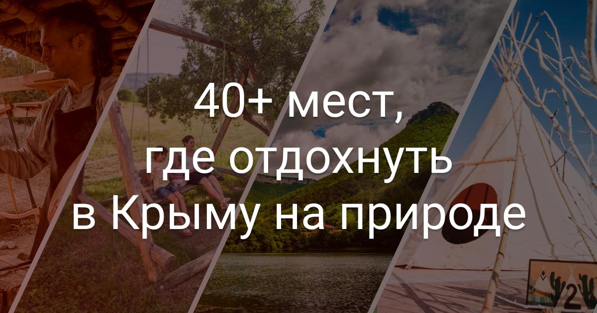 40+ мест, где отдохнуть в Крыму на природе