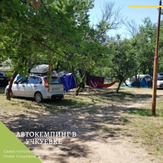 Автокемпинг в Учкуевке
