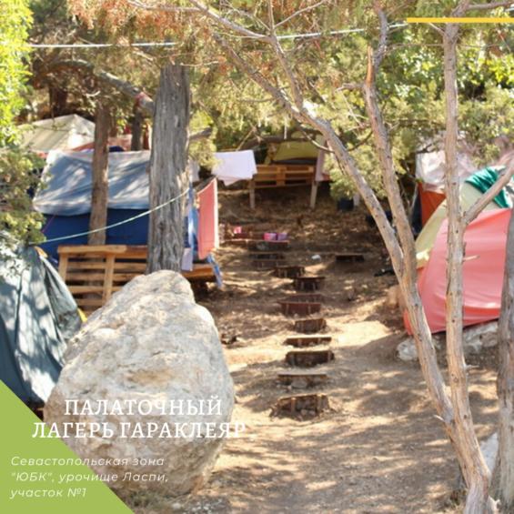 Палаточный лагерь Гараклея