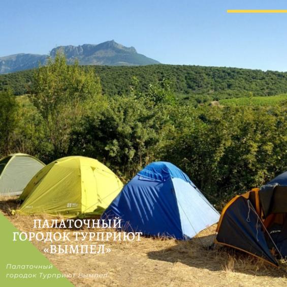 Палаточный городок Турприют «Вымпел»