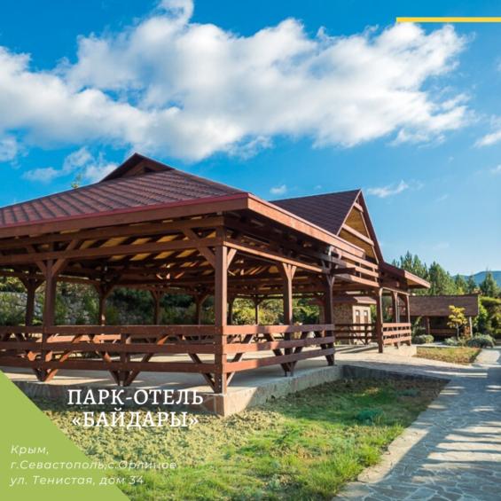 Парк-отель «Байдары»