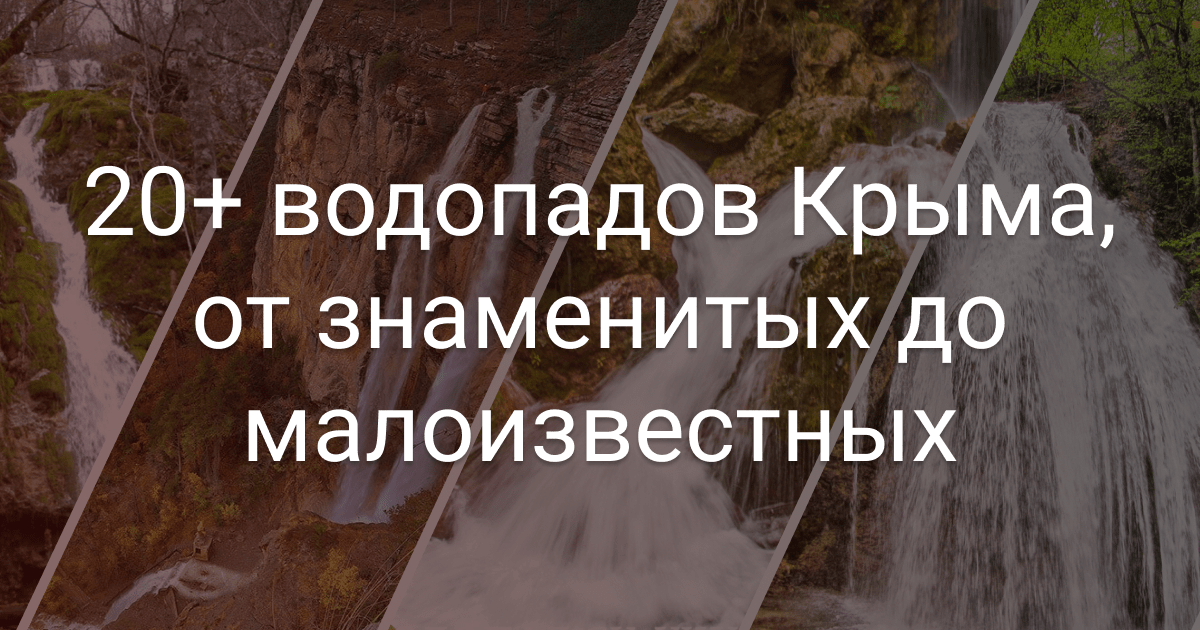 20+ водопадов Крыма – от знаменитых до малоизвестных