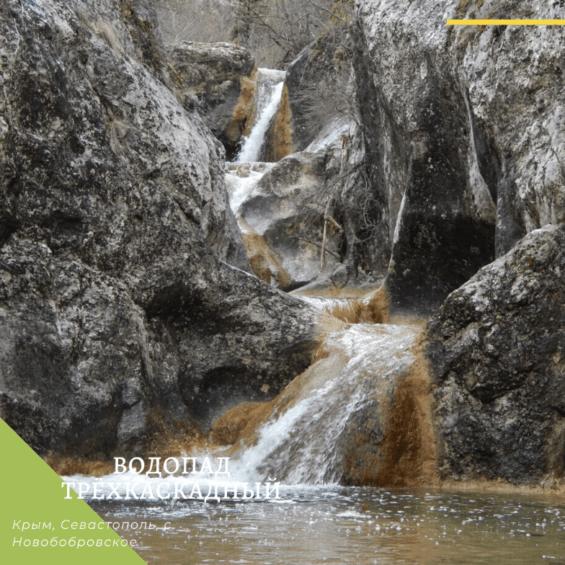Водопад Трёхкаскадный