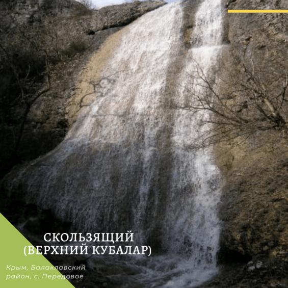 Водопад Скользящий или Верхний Кубалар