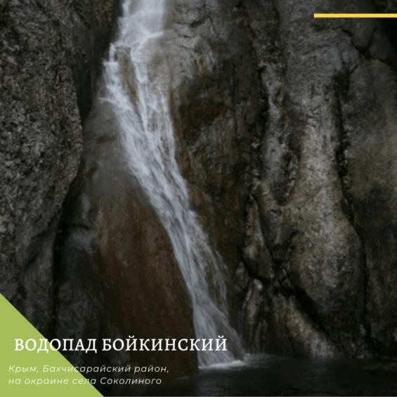 Водопад Бойкинский