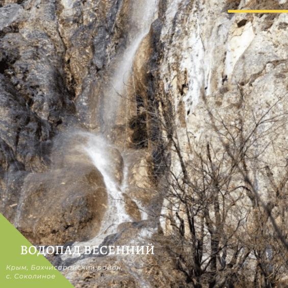 Водопад Весенний