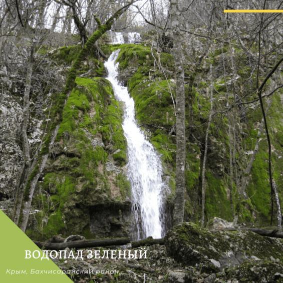 Водопад Зеленый