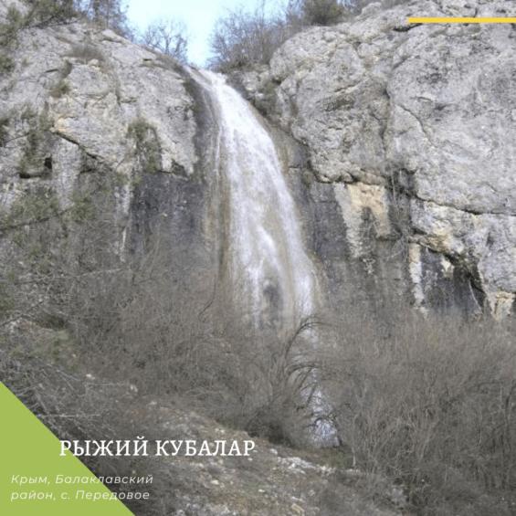 Водопад Рыжий Кубалар