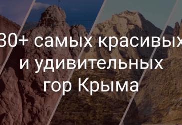 Самые красивые горы Крыма: 10 знаменитых + 10 малоизвестных + 3 наиболее удивительных