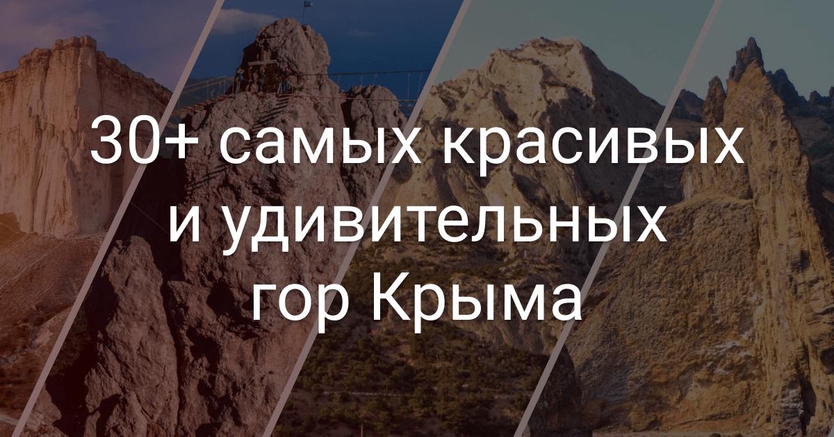 Самые красивые горы Крыма – 10 знаменитых + 10 малоизвестных + 3 наиболее удивительных