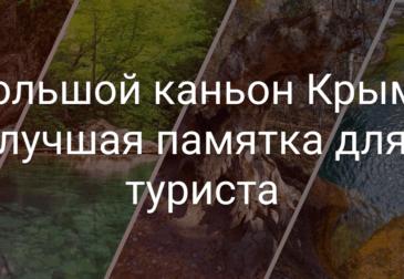 Большой каньон Крыма – самый полный путеводитель