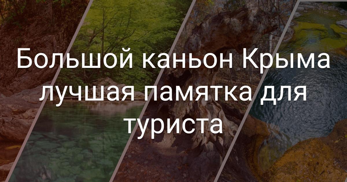 Большой каньон Крыма – лучшая памятка для туриста