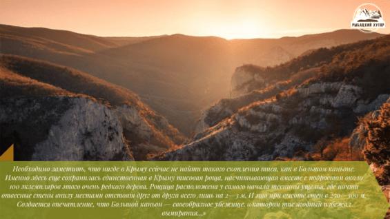 Послушайте, как описывает флору Большого каньона Крыма краевед Н.И. Попов: