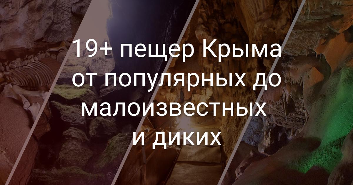 19+ пещер Крыма от популярных до малоизвестных и диких