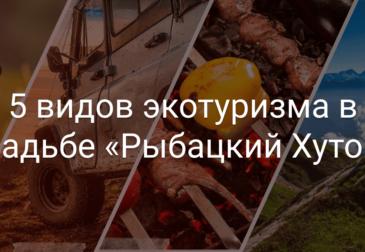 Экотуризм в Крыму – 20+ предложений от усадьбы «Рыбацкий Хутор»