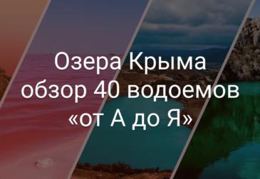 Озера Крыма – 40 самых самых