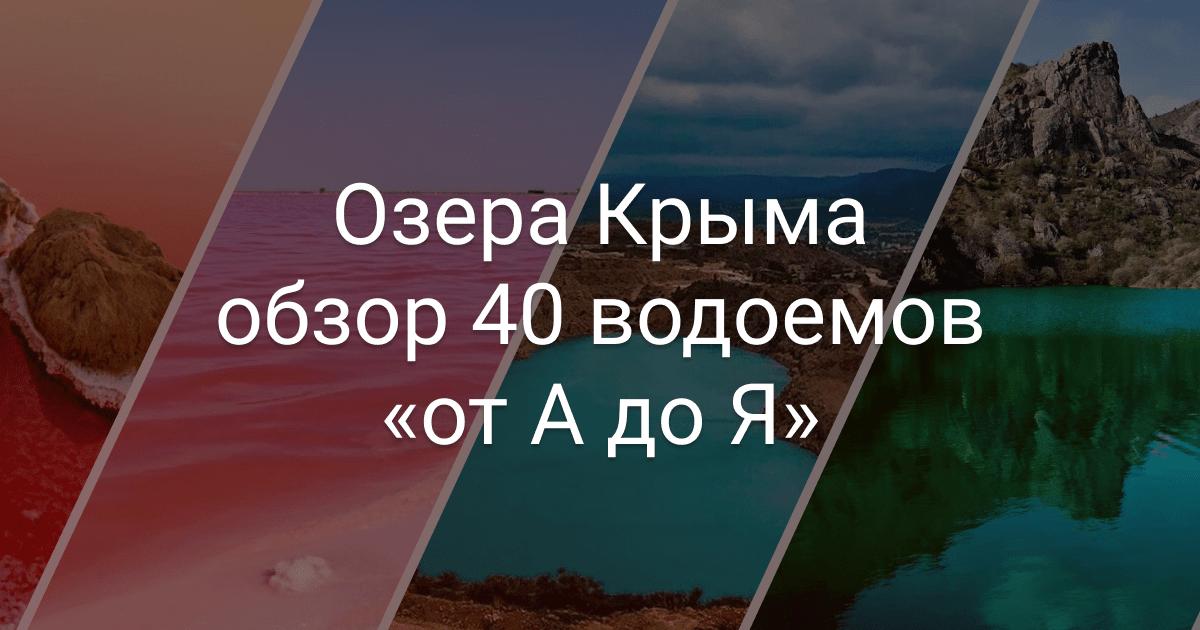 40 озер Крыма