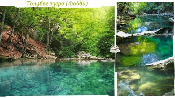 Голубое или озеро Любви