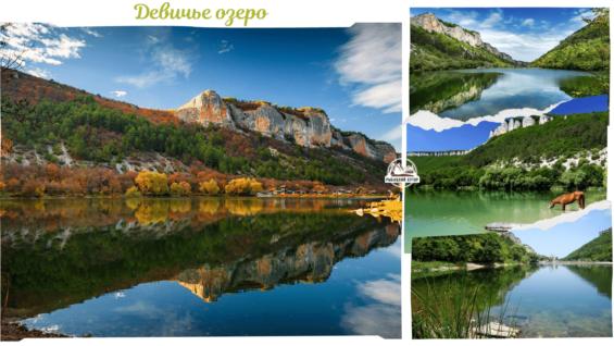 Девичье (Мангупское) озеро