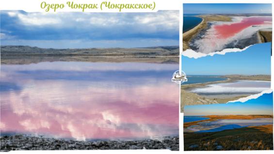 Озеро Чокрак или Чокракское