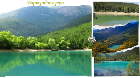 Бирюзовое озеро (Мильян-Голь)